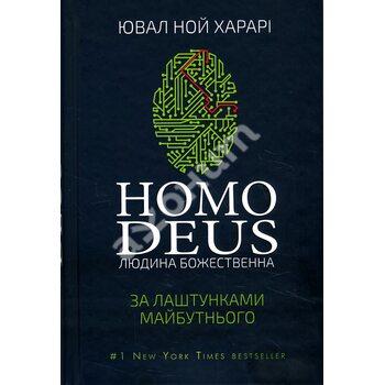 Homo Deus . За лаштункамі майбутнього
