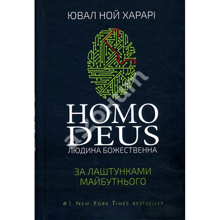 Homo Deus. За лаштунками майбутнього - Ювал Ной Харарі (978-617-7559-40-4)