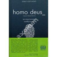 Homo Deus . За лаштункамі майбутнього ( МІМ )