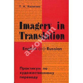Imagery in Translation / Практикум з художнього перекладу