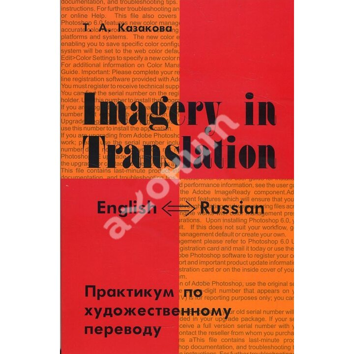 Imagery in Translation/ Практикум по художественному переводу - Тамара Казакова (978-5-91413-035-7)