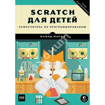 Scratch для дітей . Самовчитель по програмуванню