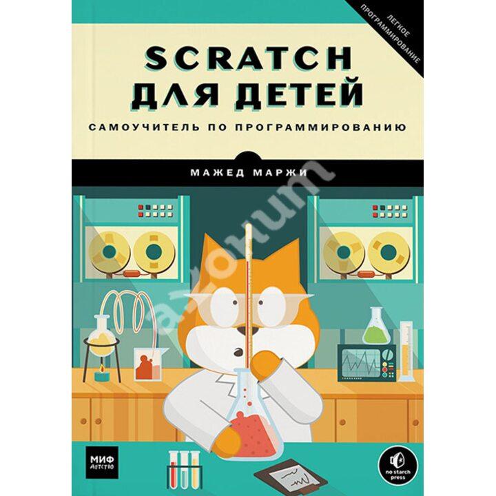 Scratch для детей. Самоучитель по программированию - Мажед Маржи (978-5-00117-424-0)