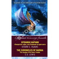 The Chronicles of Narnia. The Voyage of the Dawn Treader / Хроники Нарнии. «Покоритель зари», или Плавание на край света