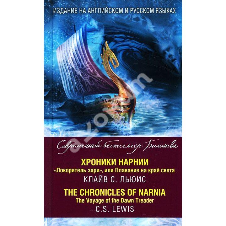 The Chronicles of Narnia. The Voyage of the Dawn Treader / Хроники Нарнии. «Покоритель зари», или Плавание на край света - Клайв С. Льюис (978-5-699-84288-9)