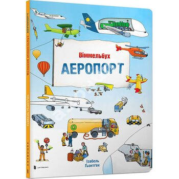 Аеропорт. Міні віммельбух