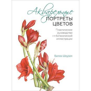 Акварельні портрети квітів . Практичний посібник з ботанічної ілюстрації