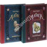 Алиса в Стране чудес. Алиса в Зазеркалье (комплект из 2-х книг)
