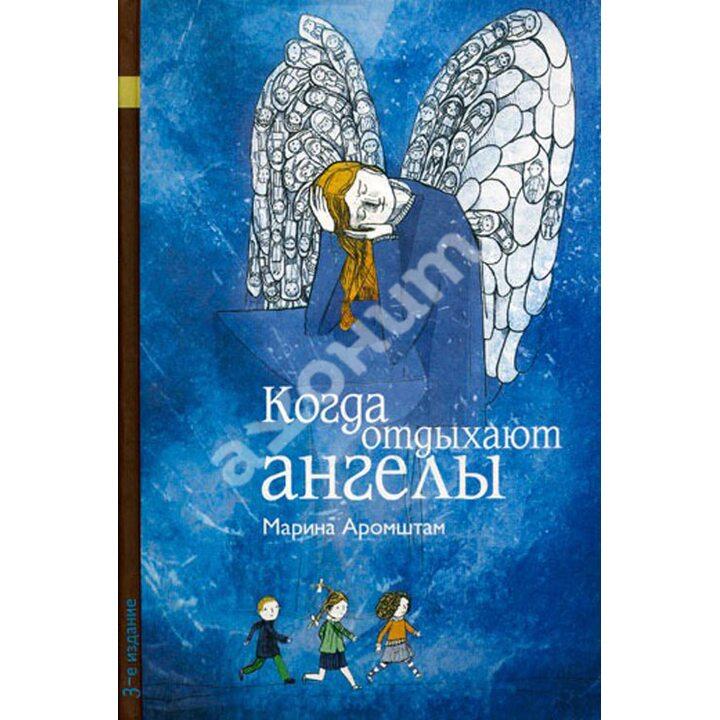Когда отдыхают ангелы - Марина Аромштам (978-5-00083-258-5)