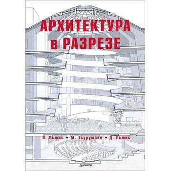 Архітектура в розрізі