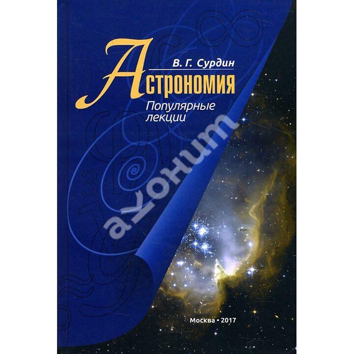 Астрономия. Популярные лекции - Владимир Сурдин (978-5-00071-853-7)