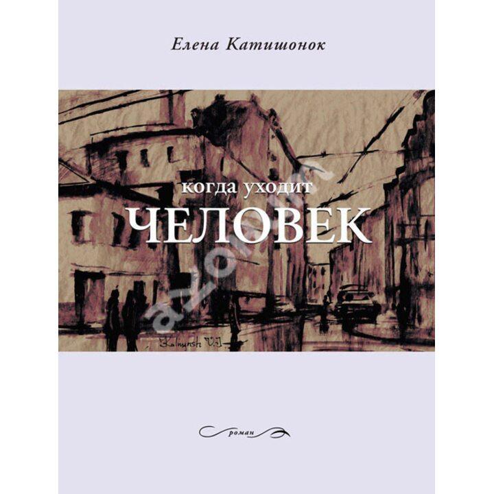 Когда уходит человек - Елена Катишонок (978-5-9691-1540-8)