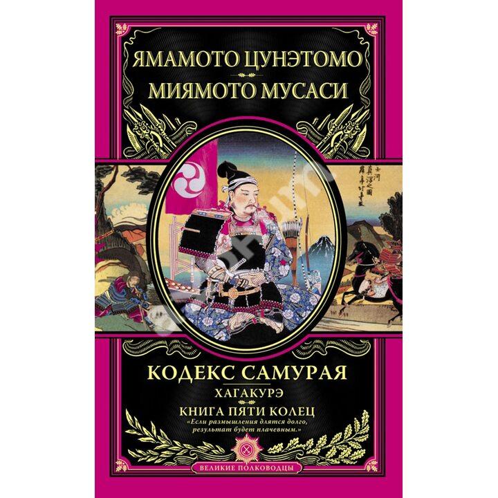 Кодекс самурая. Хагакурэ. Книга Пяти Колец - Миямото Мусаси, Ямамото Цунэтомо (978-5-699-66485-6)