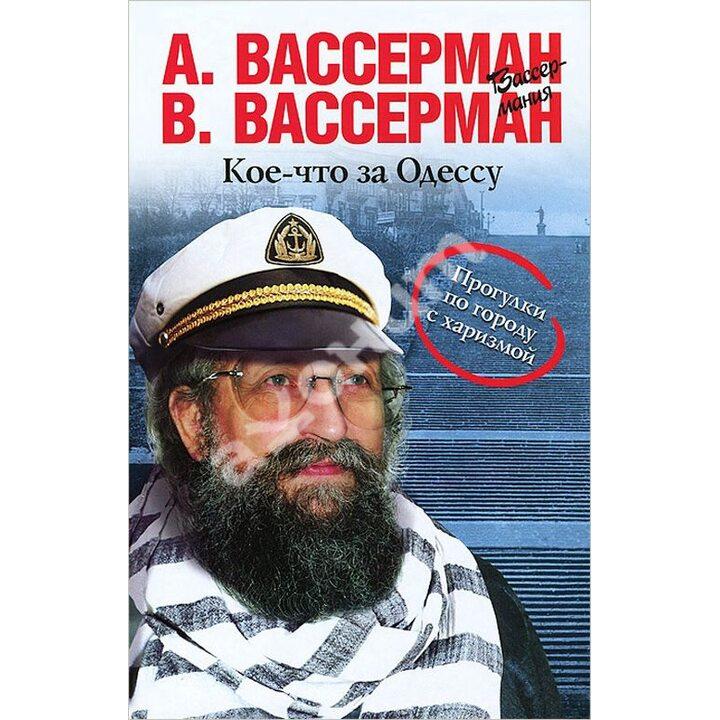 Кое-что за Одессу - Анатолий Вассерман, В. Вассерман (978-5-17-078756-2)