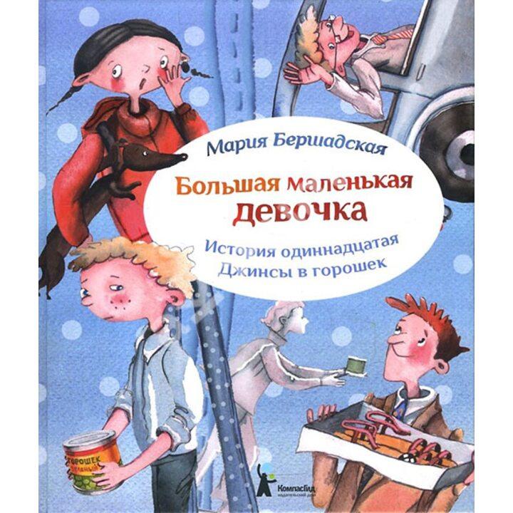 Большая маленькая девочка. История одиннадцатая. Джинсы в горошек - Мария Бершадская (978-5-00083-250-9)