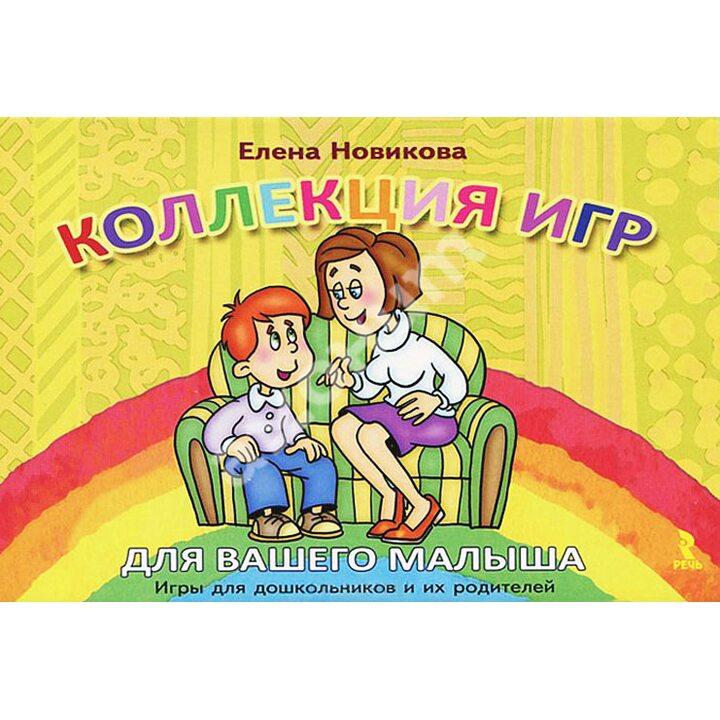 Коллекция игр для вашего малыша. Игры для дошкольников и их родителей (набор из 15 карточек) - Елена Новикова (978-5-9268-1422-1)