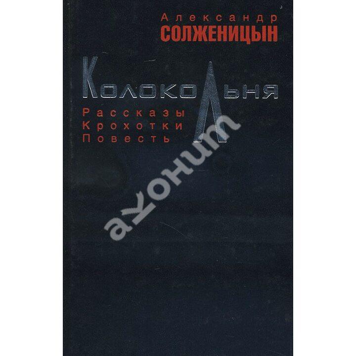 Колокольня - Александр Солженицын (978-5-91631-043-6)