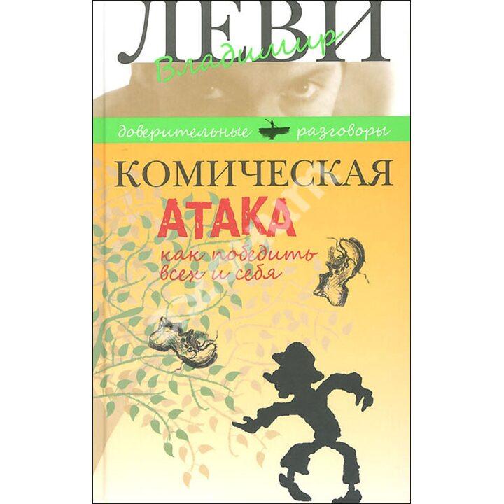 Комическая атака. Как победить всех и себя - Владимир Леви (978-5-98697-311-1)