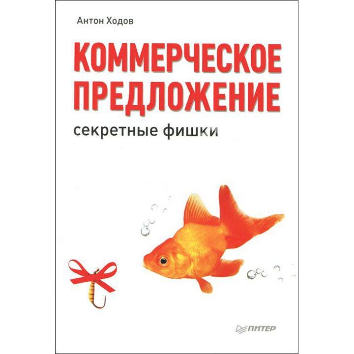 Коммерческое предложение. Секретные фишки - Антон Ходов (978-5-496-00840-2)