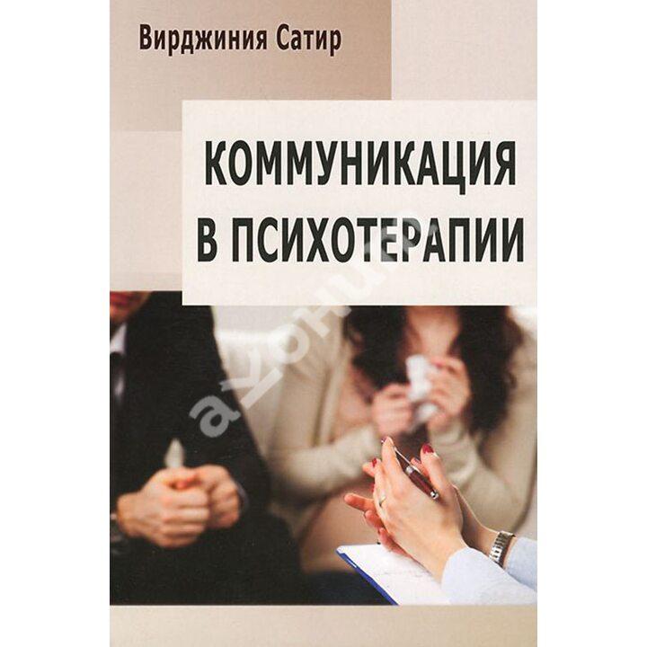 Коммуникация в психотерапии - Вирджиния Сатир (978-5-88230-228-2)