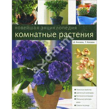 Кімнатні рослини. новітня енциклопедія