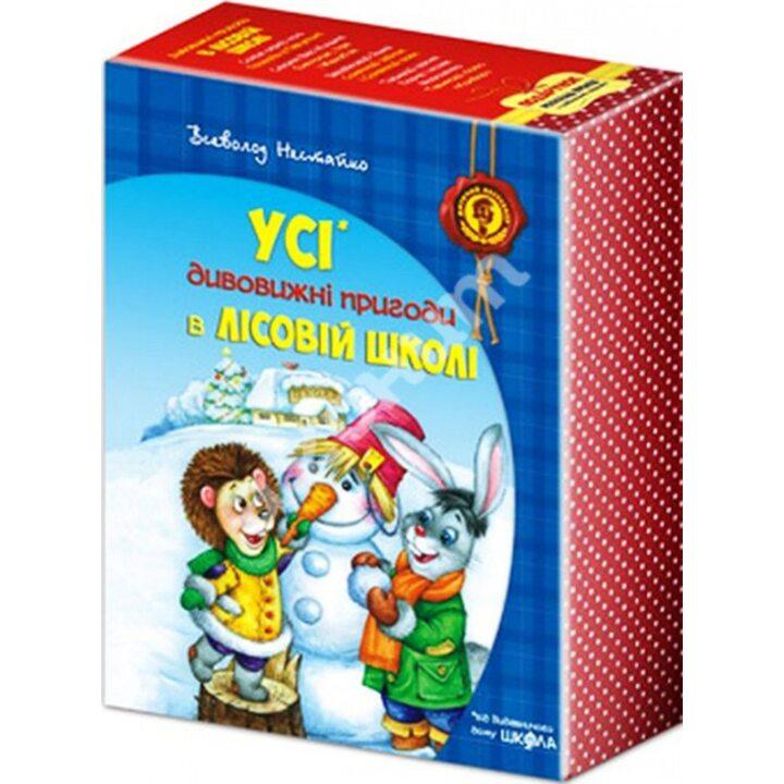 Комплект книг серії «Дивовижні пригоди в лісовій школі» Всеволода Нестайка - Всеволод Нестайко (978-966-429-166-5)