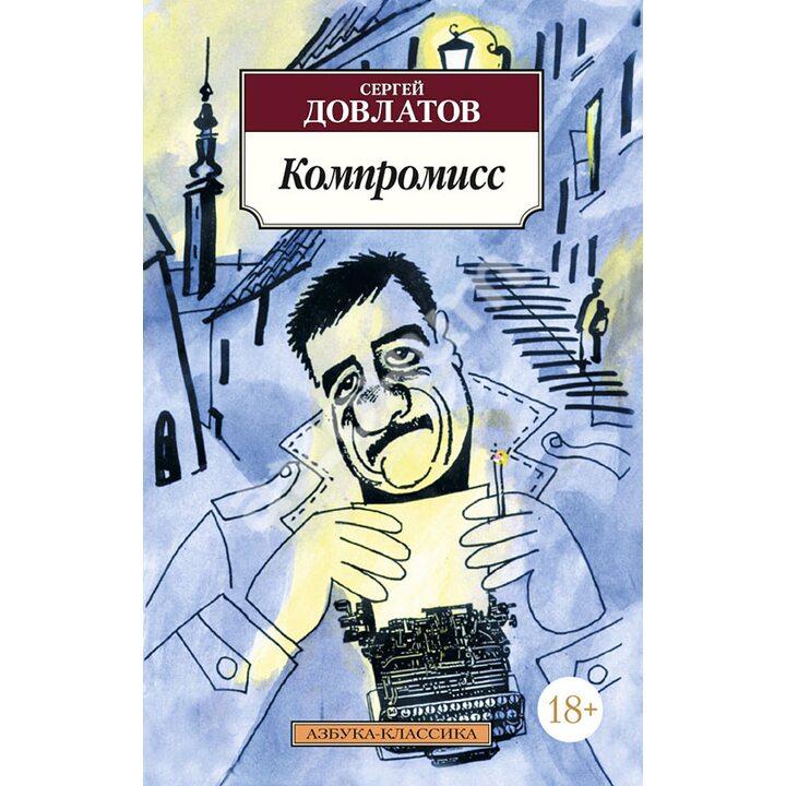 Компромисс - Сергей Довлатов (978-5-389-02277-5)