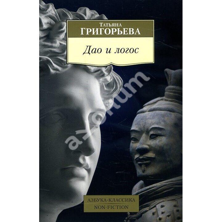 Дао и логос - Татьяна Григорьева (978-5-389-14193-3)