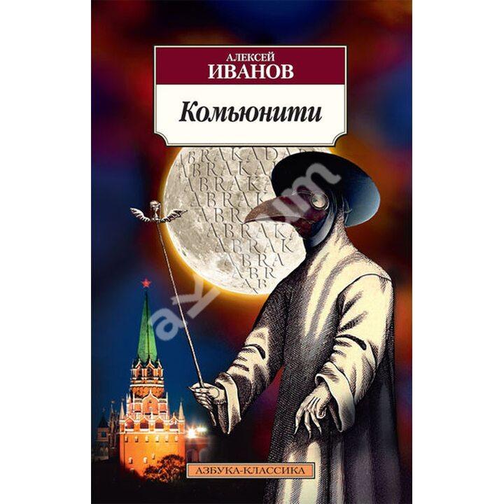 Комьюнити - Алексей Иванов (978-5-389-06948-0)