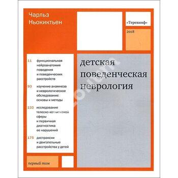 Дитяча поведінкова неврологія . У 2 - х томах . Том 1