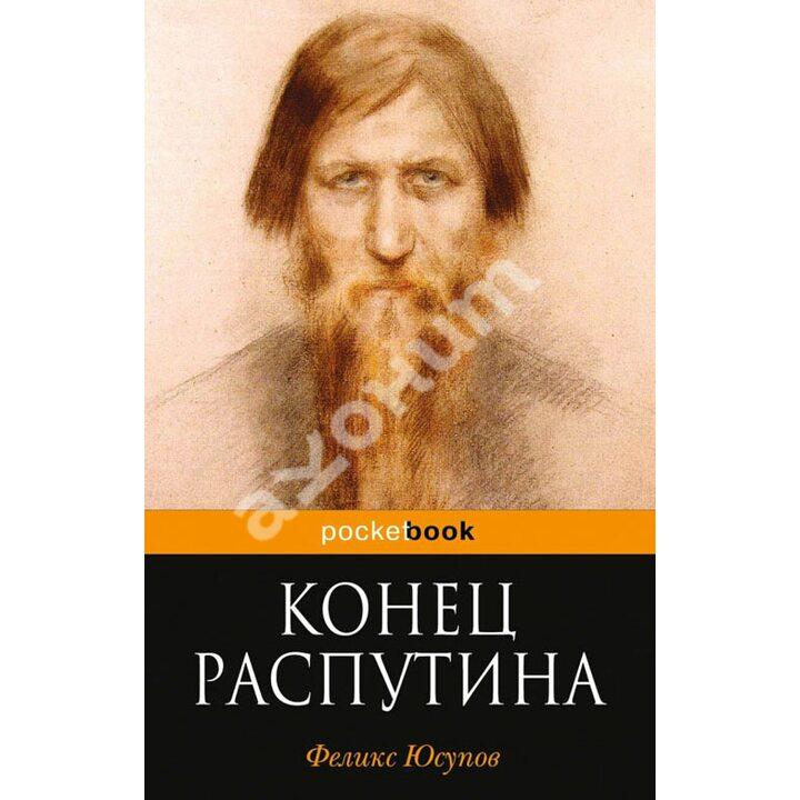 Конец Распутина - Феликс Юсупов (978-5-699-68990-3)