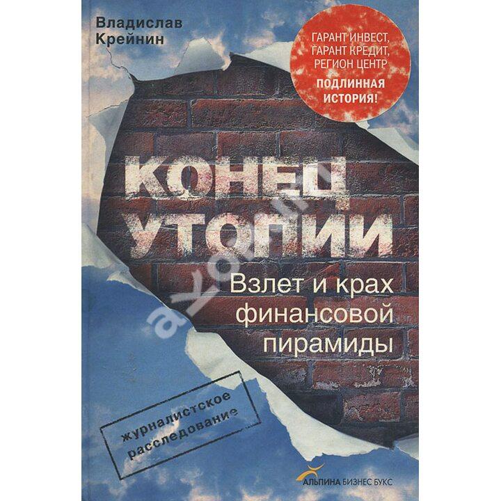 Конец утопии. Взлет и крах финансовой пирамиды - Владислав Крейнин (978-5-9614-0892-8)