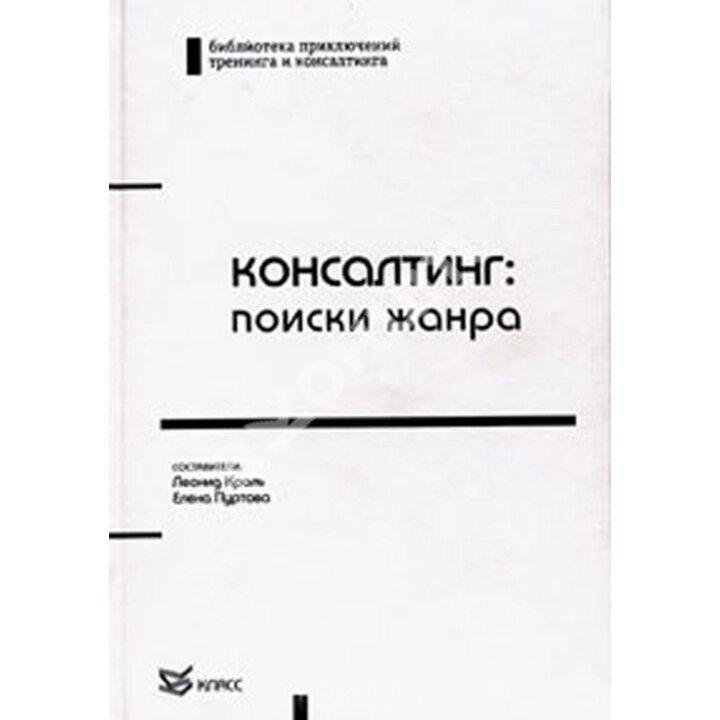 Консалтинг: поиски жанра - Елена Пуртова, Леонид Кроль (978-5-86375-056-1)