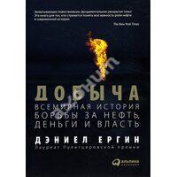 Добыча. Всемирная история борьбы за нефть, деньги и власть. (брак)