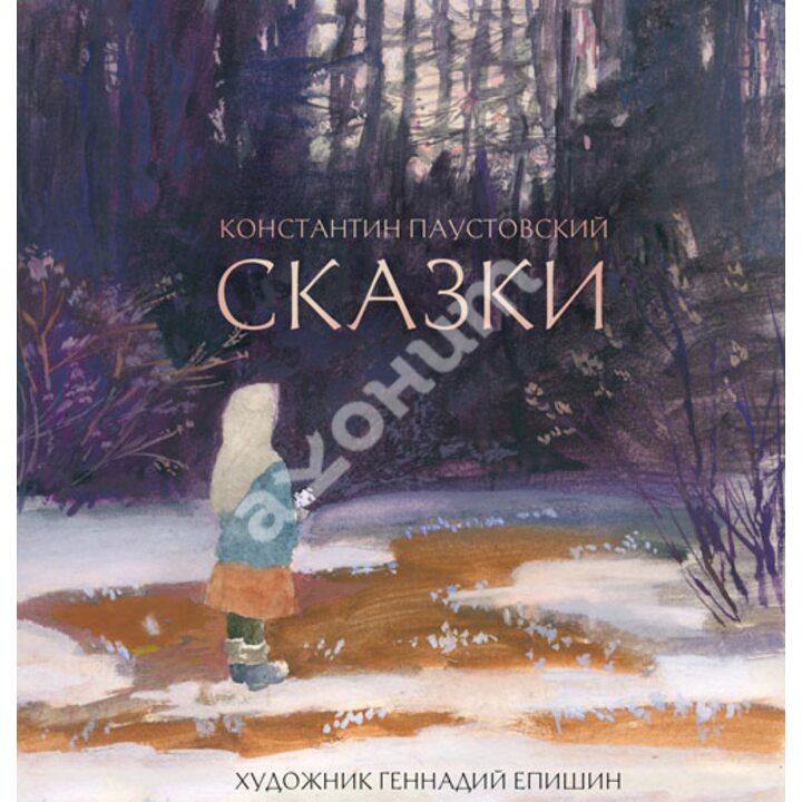 Константин Паустовский. Сказки - Константин Паустовский (978-5-9268-1603-4)