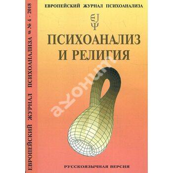 Європейський журнал психоаналізу № 4
