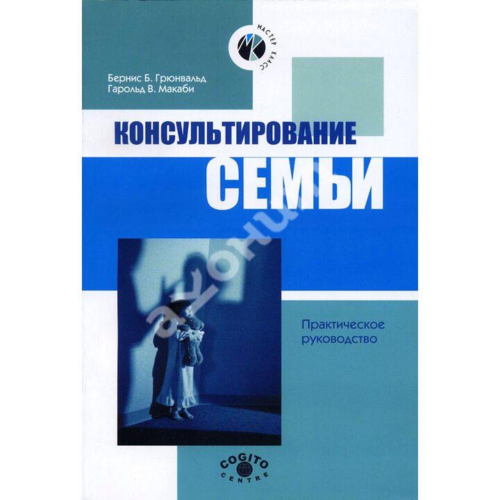 Консультирование семьи - Бернис Б. Грюнвальд, Гарольд В. Макаби (978-5-89353-252-4)