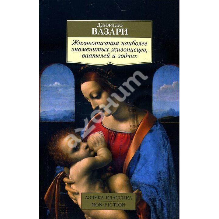 Жизнеописания наиболее знаменитых живописцев, ваятелей и зодчих - Джорджо Вазари (978-5-389-14574-0)