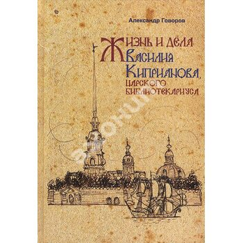 Життя і справи Василя Кіпріанова , царського бібліотекаріуса