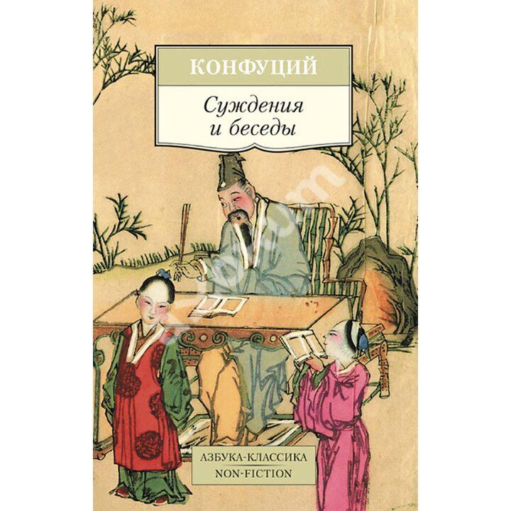 Конфуций. Суждения и беседы - Конфуций (978-5-389-09738-4)
