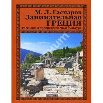 Цікава Греція . Розповіді про старогрецьку культуру