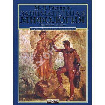 Цікава міфологія . Сказання Стародавню Грецію