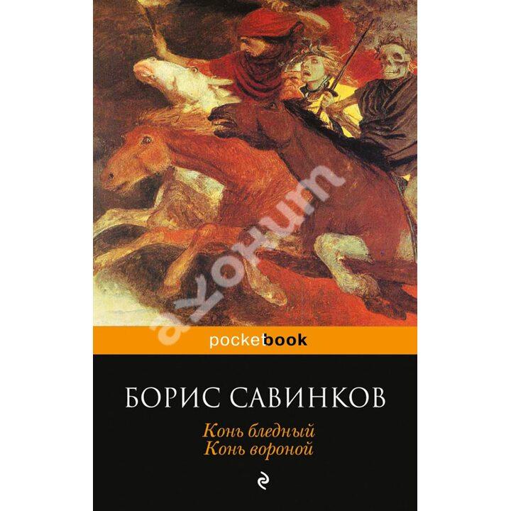 Конь бледный. Конь вороной - Борис Савинков (978-5-699-66535-8)