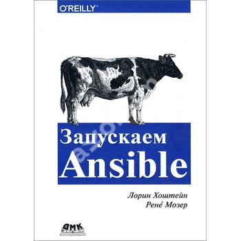 запускаємо Ansible