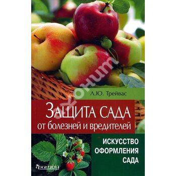 Захист саду від хвороб і шкідників