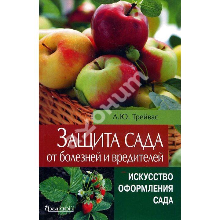 Защита сада от болезней и вредителей - Любовь Трейвас (978-5-906811-20-2)
