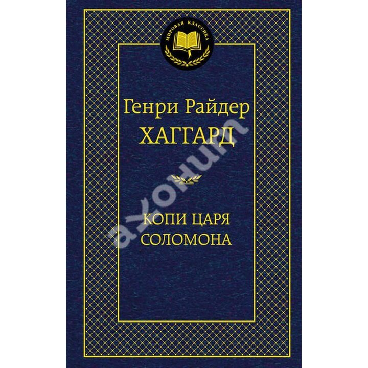 Копи царя Соломона - Генри Райдер Хаггард (978-5-389-06124-8)