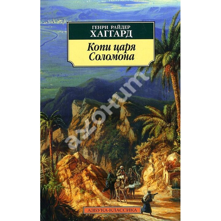 Копи царя Соломона - Генри Райдер Хаггард (978-5-389-06831-5)
