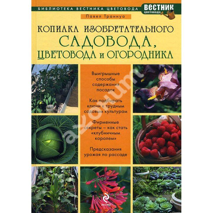 Копилка изобретательного садовода, цветовода и огородника - Павел Траннуа (978-5-699-37184-6)