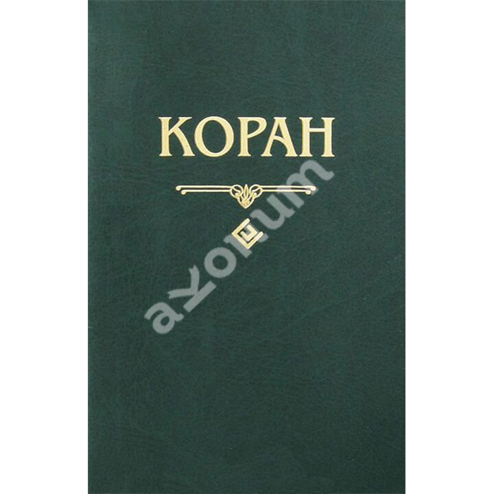 Коран - (978-5-88503-938-3)